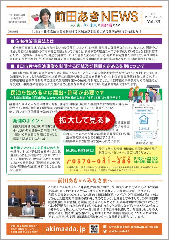 NEWS20b